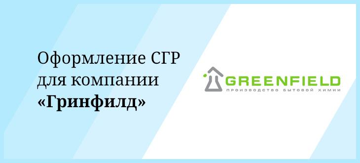 Оформление СГР для компании «Гринфилд»