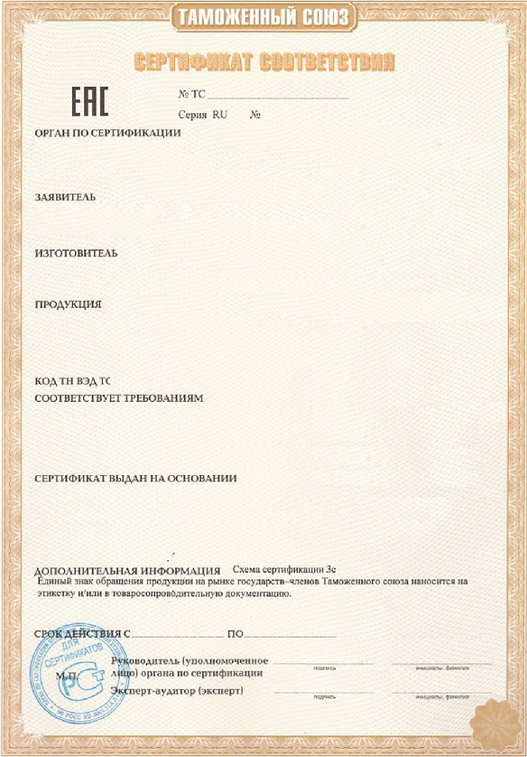 Сертификация ТР ТС