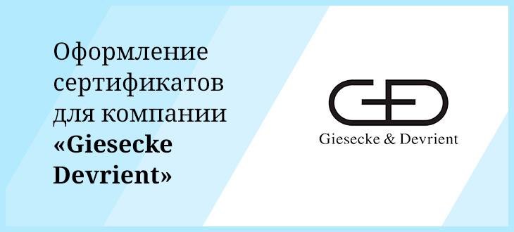 Оформление сертификатов для компании «Giesecke Devrient»