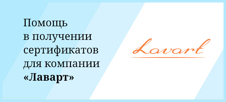 Помощь в получении сертификатов для компании «Лаварт»