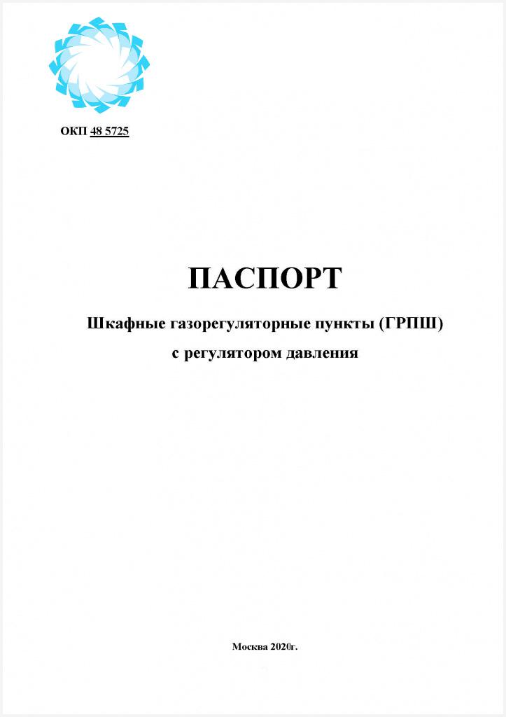 Паспорт технического устройства