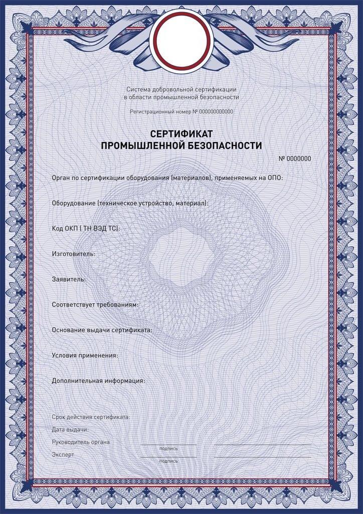 экспертиза промышленной безопасности сертификат